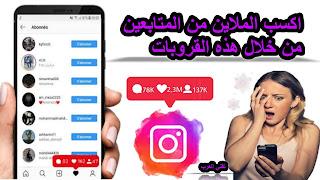 قروبات زيادة متابعين انستقرام مجانا - احصل على متابعين عرب حقيقين