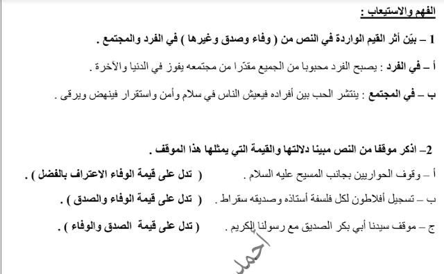 تحليل نص يا أصدقائي لغة عربية للصف العاشر
