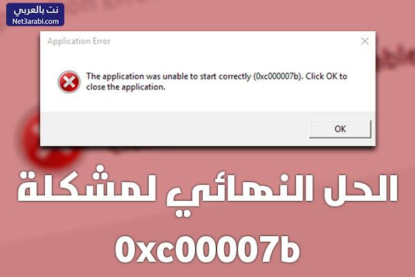 حل نهائي لمشكلة 0xc00007b نهائياً لجميع اصدارات الويندوز