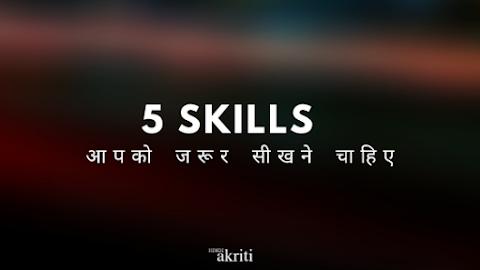 यह 5 स्किल्स (Skills) आपको जरूर सीखने चाहिए। हमेशा आएंगे काम।