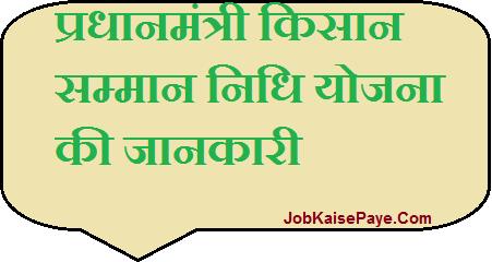 What are the benefits of Pradhan Mantri Kisan Samman Nidhi Yojana