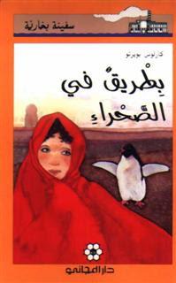كتاب بطريقٌ في الصحراء