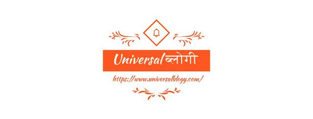 Universal ब्लोगी | Universal Blogy Banner Photo