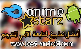 تحميل أفضل تطبيق انمي ستارز anime starz - انمي ستارز anime starz للاندرويد برابط تحميل مباشر من ميديا فاير