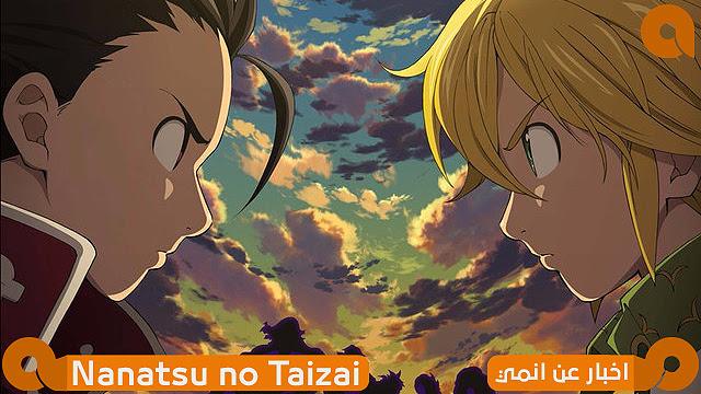 اعلان عن موسم 2 للانمي Nanatsu no Taizai في 2018 حصرياً