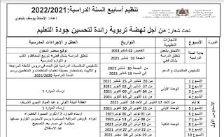 تنظيم أسابيع السنة الدراسية 2021-2022