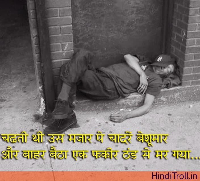 Motivational Hindi Quotes On Poverty Hinditrollin Best Multi