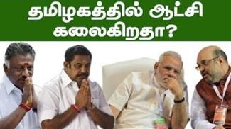 Tamilakathil Arasu Kalaikirathaa..?