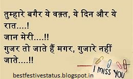 80 Miss You Status In Hindi For Facebook Whatsapp Best Facebook