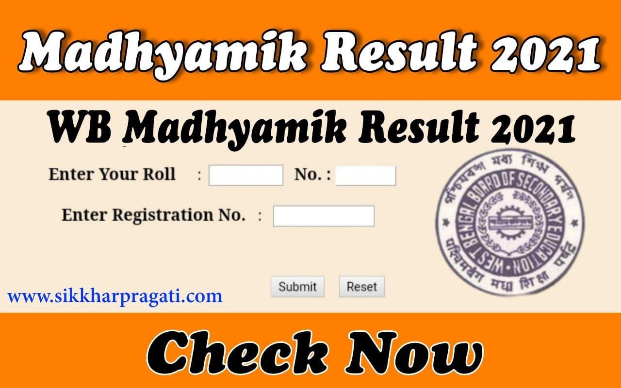 WB Madhyamik Result 2021   মাধ্যমিক রেজাল্ট 2021- Check Now
