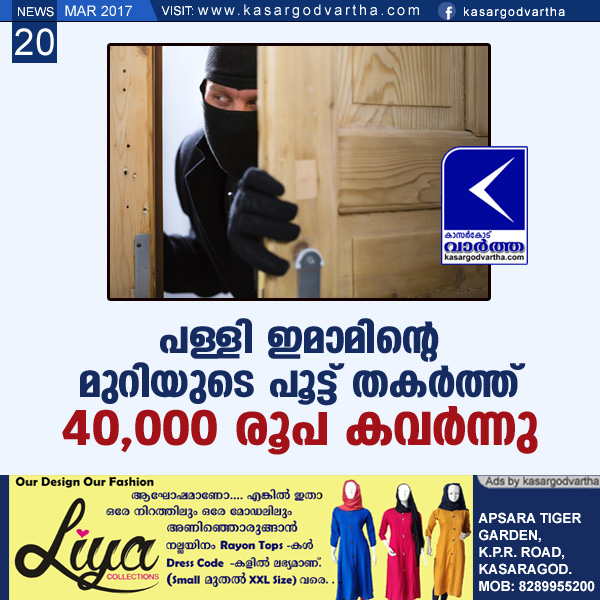 Kasaragod, Robbery, Complaint, Police, Case, Investigation, Lock of room.