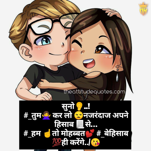 true love shayari in hindi for boyfriend, love shayari in hindi for husband, boyfriend love shayari in hindi