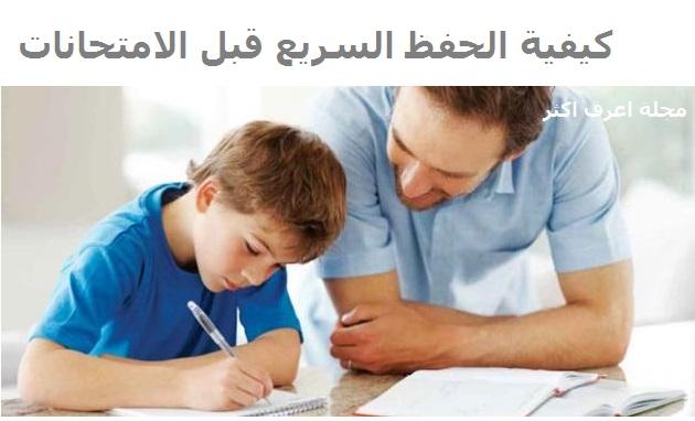 كيفية الحفظ السريع قبل الامتحانات