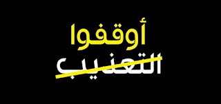 26 حزيران.. في يومها العالمي: مناهضة التَّعذيب مسيرة بطيئة
