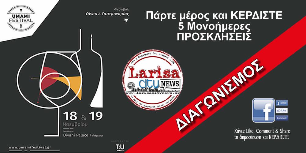 ΔΙΑΓΩΝΙΣΜΟΣ: Κερδίστε 5 Μονοήμερες Προσκλήσεις για το UMAMI Festival Thessaly {featured}