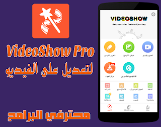 [تحديث] تطبيق  VideoShow Pro v8.2.8rc لتعديل على الفيديو وإضافة فلاتر وتعديل الألوان والكتابة على الفيديو النسخة المدفوعة