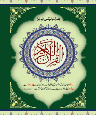 Download: Al-Quran-ul-Kareem pdf in Arabic