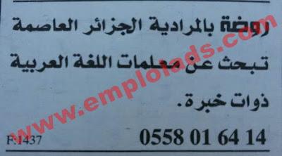 اعلانات التوظيف للقطاع الخاص يوم 12 مارس 2017