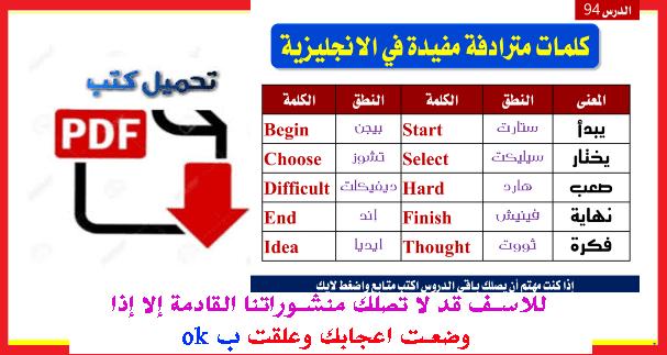6000 كلمة بالإنجليزية مترجمة للعربية pdf جاهزة للتحميل