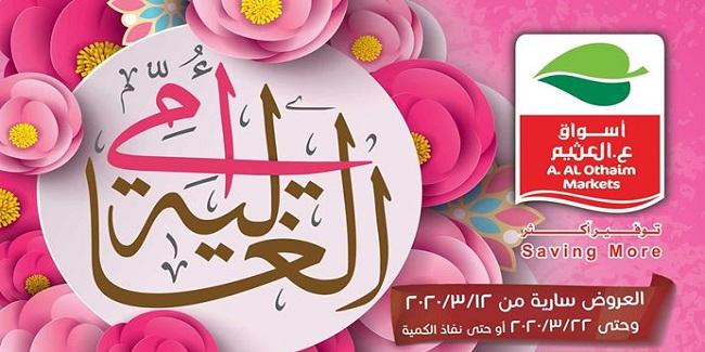 عروض العثيم مصر عيد الام من 12 مارس حتى 22 مارس 2020