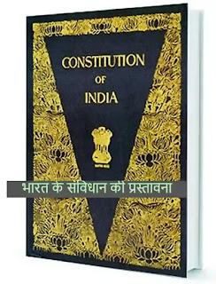 भारत के संविधान की प्रस्तावना