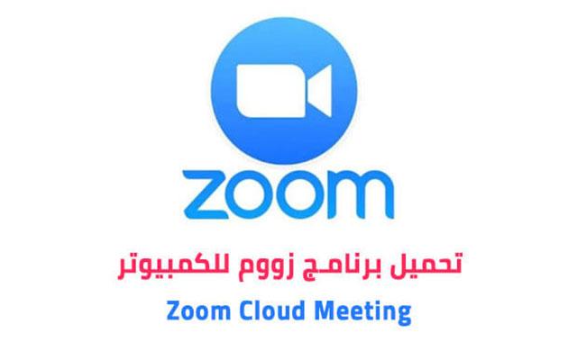 تحميل برنامج zoom cloud meetings للكمبيوتر ( برنامج زوم للمحاضرات )