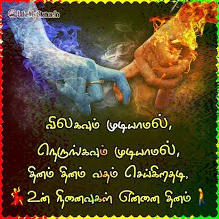 Ninaivugal Kavithai