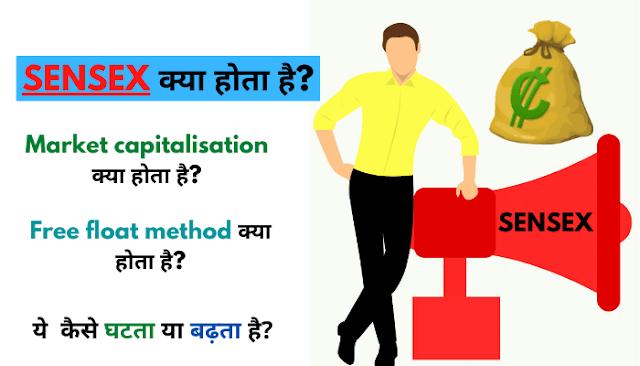 Sensex-kya-hota-hai-in-hindi