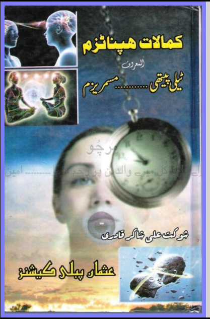 Kamat e Hypnotism urdu book free download