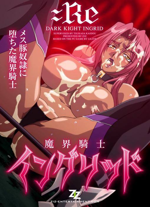 Makai Kishi Ingrid Re Vol.1