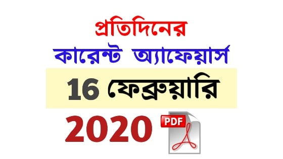 16th February Current Affairs in Bengali pdf