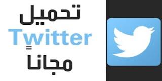 تحميل برنامج تويتر بلس للاندرويد twitter plus download