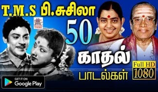 TMS Susheela Songs | Music Box