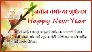 Happy New Year 2020  status greetings in Hindi for WhatsApp and Facebook