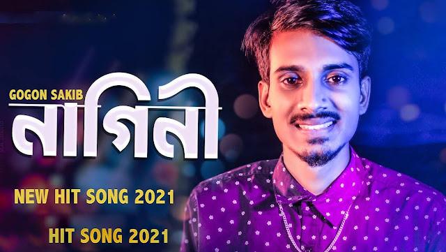 Nagini Song Lyrics By Gogon Sakib.Nagini By Gogon Sakib.নাগিনী গগন সাকিব  লিরিক্
