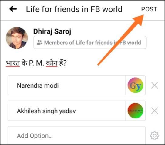 फेसबुक पोल कैसे बनाएं | How to create Facebook poll