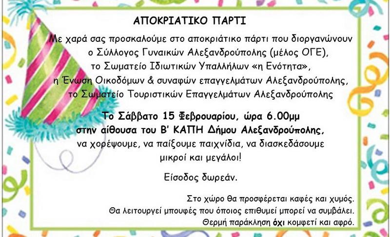 Σωματεία διοργανώνουν Αποκριάτικο πάρτι στην Αλεξανδρούπολη
