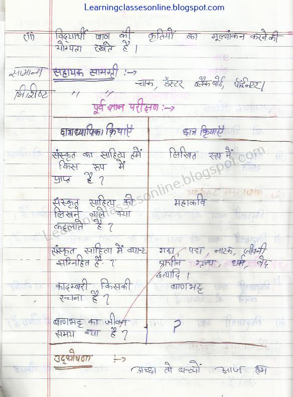 b.ed sanskrit lesson plan free dowload pdf