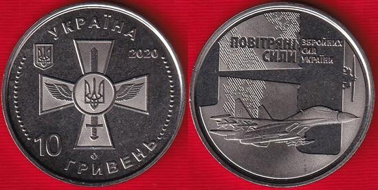 Ukraine 10 hryvnia 2020 - Air Force