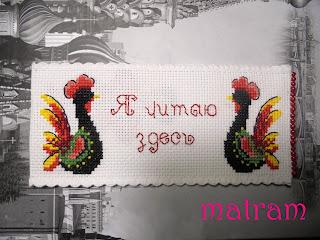bookmark cross stitch russian