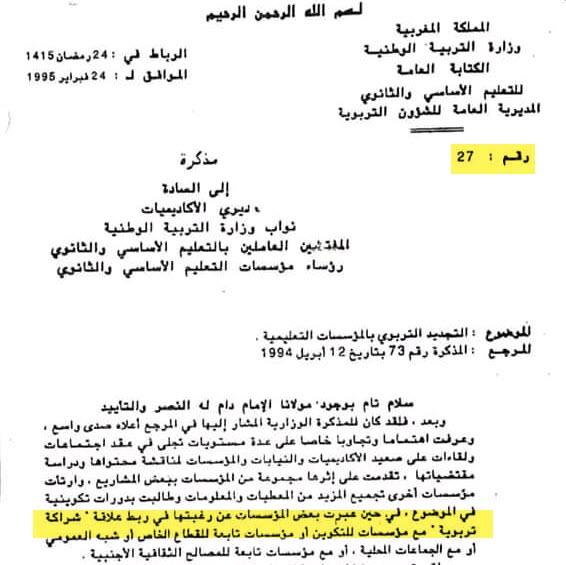 المذكرة 27 الصادرة بتاريخ 24 فبراير 1995 المتعلقة بالشراكة التربوية