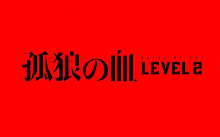 The Blood of Wolves Level 2 (Korou no Chi Level 2) film - Kazuya Shiraishi