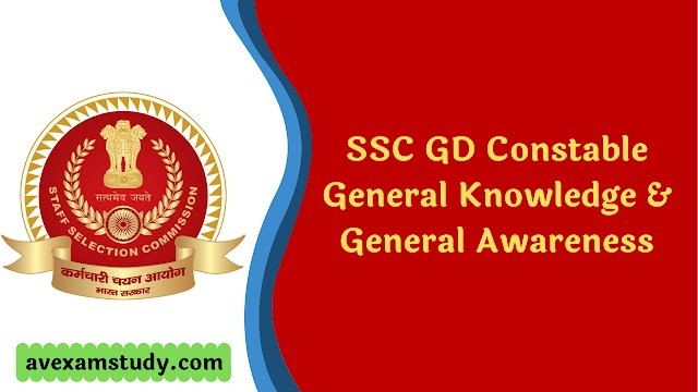 SSC GD Exam 2021: SSC GD Constable General Knowledge & General Awareness