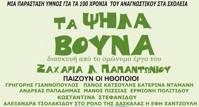 """Θεατρική παράσταση """"Τα Ψηλά Βουνά"""" Ζαχαρία Παπαντωνίου στο Ναύπλιο"""