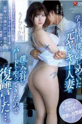 Uraraka Rei Married Woman Cuckold