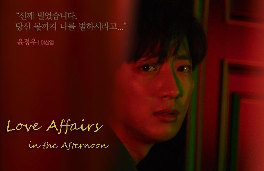 Sinopsis Drama Love Affairs in the Afternoon (2019)