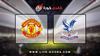 موعد مباراة مانشستر يونايتد وكريستال بالاسر اليوم السبت 24-08-2019 في الدوري الانجليزي