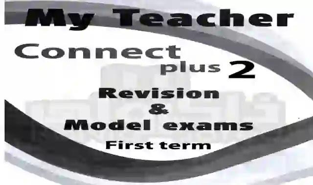 اقوى امتحانات على الوحدات منهج كونكت بلس 2 للصف الثي الابتدائى الترم الاول 2021