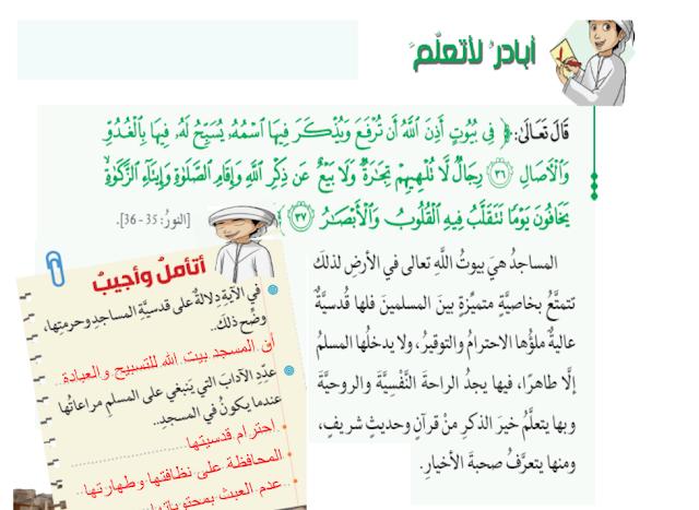 أقدس بيوت الله تربية إسلامية صف ثامن فصل ثاني