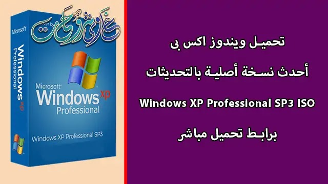 تحميل ويندوز اكس بى اصلية Download Windows XP Professional SP3 ISO